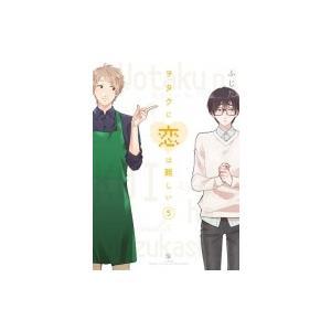 ヲタクに恋は難しい 5 / ふじた  〔本〕|hmv
