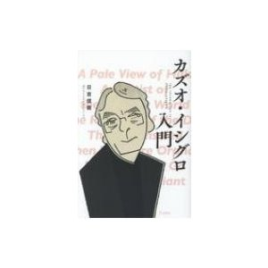 カズオ・イシグロ入門 / 日吉信貴  〔本〕