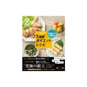 ライザップ式2週間ダイエットレシピ / Rizap  〔本〕