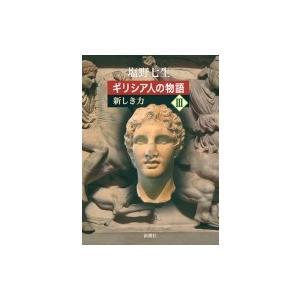 発売日:2017年12月 / ジャンル:哲学・歴史・宗教 / フォーマット:全集・双書 / 出版社:...