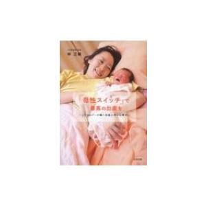 「母性スイッチ」で最高の出産を ソフロロジーが導く安産と幸せな育児 / 林敏正  〔本〕