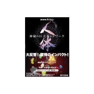 NHKスペシャル 人体 神秘の巨大ネットワーク 第1巻 / Nhkスペシャル「人体」制作班  〔本〕|hmv