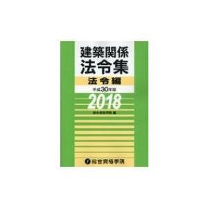建築関係法令集 法令編 平成30年版 / 総合資格学院  〔本〕|hmv