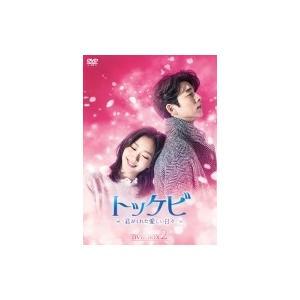 トッケビ〜君がくれた愛しい日々〜 DVD-BOX2  〔DVD〕|hmv
