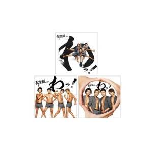 舞祭組 / 《3形態同時購入特典付き》 舞祭組の、わっ!  〔CD〕|hmv