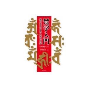 梵字入門 願いをかなえるお守り文字 / 小峰彌彦  〔本〕
