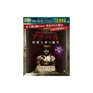 アナベル 死霊人形の誕生 ブルーレイ&DVDセット(2枚組)  〔BLU-RAY DISC〕|hmv