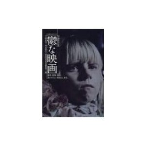 別冊映画秘宝 鬱な映画 洋泉社ムック / 別冊映画秘宝編集部...