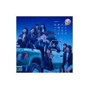 AKB48 / 僕たちは、あの日の夜明けを知っている 【Ty...