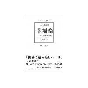 発売日:2017年12月 / ジャンル:哲学・歴史・宗教 / フォーマット:本 / 出版社:日本能率...