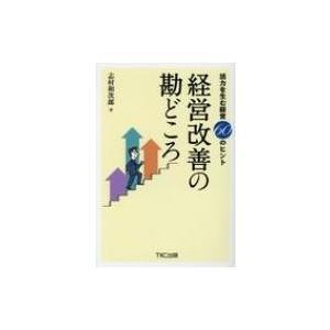 発売日:2017年11月 / ジャンル:ビジネス・経済 / フォーマット:本 / 出版社:TKC出版...