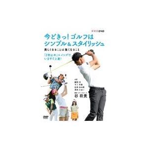 今どきっ!ゴルフはシンプル & スタイリッシュ 美しくなることは強くなること  〔DVD〕
