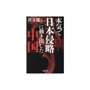 発売日:2018年01月 / ジャンル:社会・政治 / フォーマット:本 / 出版社:徳間書店 / ...