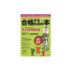 平成30年度日本語教育能力検定試験合格するための本 / アルク  〔ムック〕|hmv