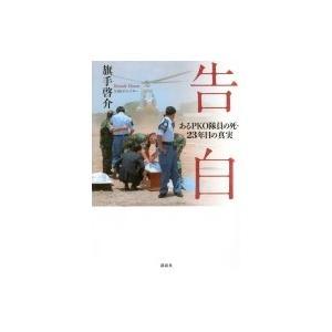 発売日:2018年01月 / ジャンル:文芸 / フォーマット:本 / 出版社:講談社 / 発売国:...