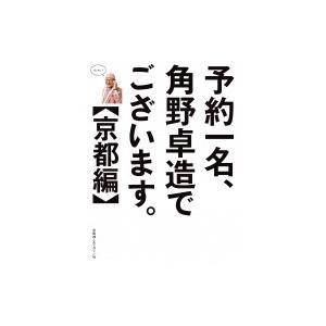 予約一名、角野卓造でございます。 京都編 / 京阪神エルマガジン社  〔本〕 hmv
