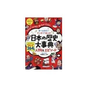 オールカラー マンガで楽しむ!日本の歴史大事典 人物 & エピソード ナツメ社やる気ぐんぐんシリーズ / 本|hmv