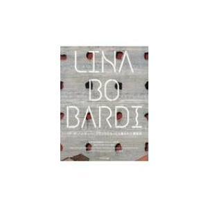 リナ・ボ・バルディ ブラジルにもっとも愛された建築家 / 和多利恵津子  〔本〕|hmv