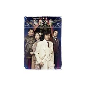cube 20th presents 音楽劇『魔都夜曲』  〔DVD〕