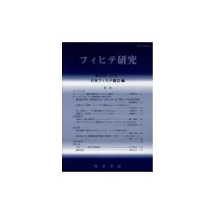 発売日:2017年11月 / ジャンル:哲学・歴史・宗教 / フォーマット:本 / 出版社:日本フィ...