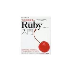 プロを目指す人のためのRuby入門 言語仕様からテスト駆動開発・デバッグ技法まで:  Softwar...