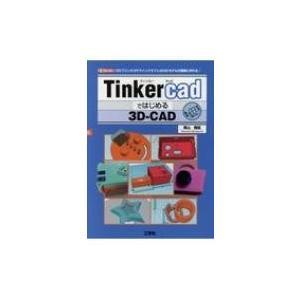 Tinkercadではじめる3D-CAD 「3Dプリンタ」や「マインクラフト」の3Dモデルが簡単に作...