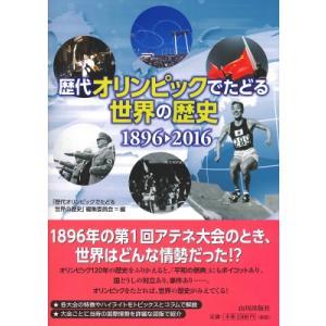 歴代オリンピックでたどる世界の歴史 1896→2016 / 歴代オリンピックでわかる世界現代史編集委員会  〔本〕|hmv