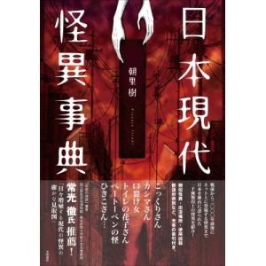 日本現代怪異事典 / 朝里樹  〔辞書・辞典〕|hmv