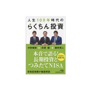 発売日:2017年12月 / ジャンル:ビジネス・経済 / フォーマット:文庫 / 出版社:日本経済...