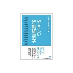 やさしい行動経済学 日経ビジネス人文庫 / 日本経済新聞社  〔文庫〕 hmv