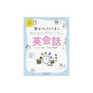 発売日:2018年01月 / ジャンル:語学・教育・辞書 / フォーマット:本 / 出版社:Kado...