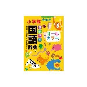 例解学習国語辞典 / 金田一京助  〔辞書・辞典〕|hmv
