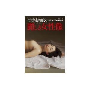写実絵画の麗しき女性像 タツミムック / 雑誌  〔ムック〕