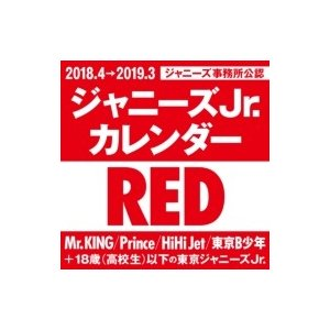ジャニーズJr. カレンダー RED 2018...の関連商品1