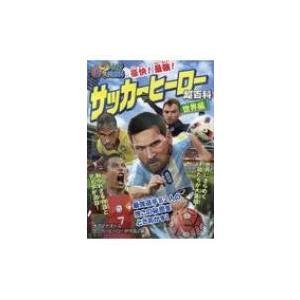 発売日:2018年02月 / ジャンル:実用・ホビー / フォーマット:本 / 出版社:ポプラ社 /...