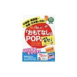 「おもてなし」POP集 中国語・韓国語・英語・日本語に対応! / 石川香代  〔本〕