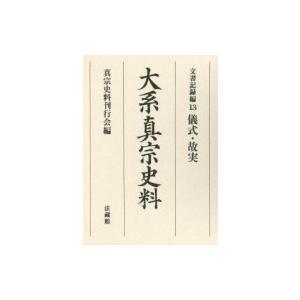 発売日:2018年01月 / ジャンル:哲学・歴史・宗教 / フォーマット:全集・双書 / 出版社:...