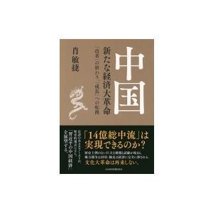 中国 新たな経済大革命 「改革」の終わり、「成長」への転換 / 肖敏捷  〔本〕|hmv
