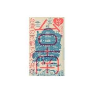 LOVE台南 台湾の京都で食べ歩き / 佐々木千絵  〔本〕