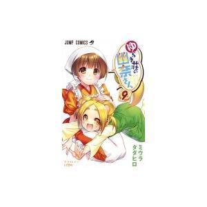 ゆらぎ荘の幽奈さん 9 ジャンプコミックス / ミウラタダヒロ  〔コミック〕|hmv