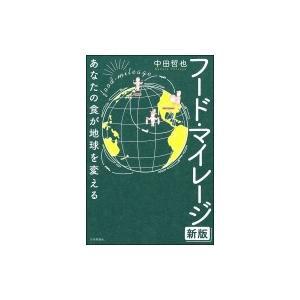 発売日:2018年01月 / ジャンル:ビジネス・経済 / フォーマット:本 / 出版社:日本評論社...