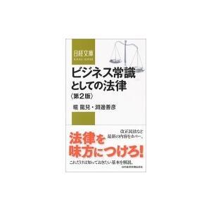 ビジネス常識としての法律 日経文庫 / 堀龍兒  〔新書〕 hmv