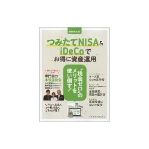 つみたてNISA  &  iDeCoでお得に資産運用 日経ムック / 日本経済新聞出版社  〔ムック〕|hmv