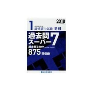1級建築士試験 学科 過去問スーパー7 2018(平成30年度版) / 総合資格学院  〔本〕|hmv