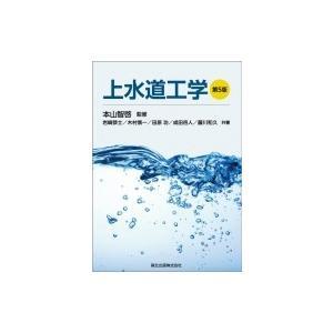 上水道工学 / 本山智啓  〔本〕