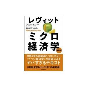 レヴィット ミクロ経済学 発展編 / スティーヴン・レヴィット  〔本〕