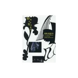 素材と対話するアートとデザイン 富山県美術館開館記念展 Part 2 / 富山県美術館  〔本〕 hmv