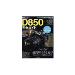ニコン D850 完全ガイド インプレスムック / 雑誌  〔ムック〕|hmv