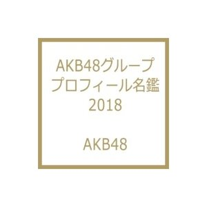 AKB48グループ プロフィール名鑑2018 /...の商品画像