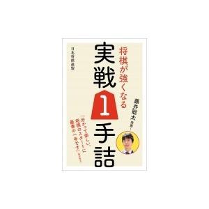 藤井聡太推薦!将棋が強くなる実戦1手詰 / 書籍編集部  〔...
